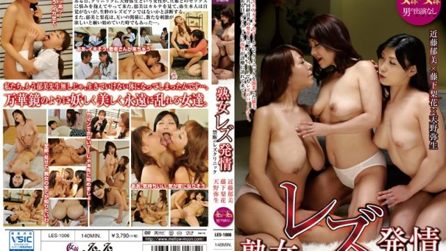 LES-1006 jav online streaming Mature Lesbians On Heat, Forbidden Lesbian Clinic Ikumi Kondo Rika Fujishita Yayoi Amano