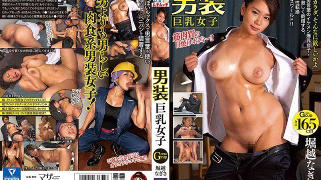 MOT-279 jav 1080 A Cross-Dressing Big Tits Girl Nagisa Horikoshi