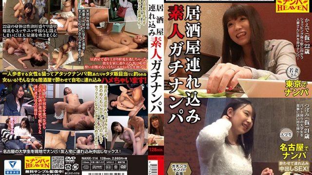 NANX-114 full free porn An Izakaya Amateur Pick Up For Take Home Sex