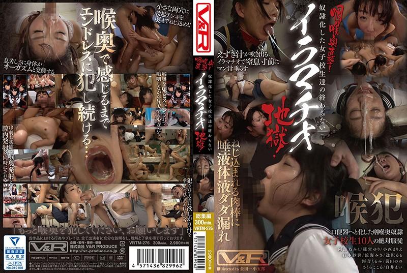 VRTM-276 xnxx A Deep Throat Assault! A Schoolgirl Sex Slave In An Endless Deep Throat Blowjob Hell!