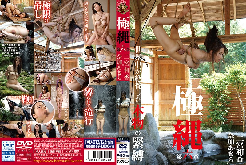 TAD-012 best jav Extreme Rope Chapter 6 Yawaka Ninomiya