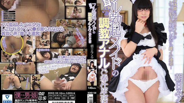 BOKD-130 jav 1080 Breaking In An Erect Maid With Sharp Hearing An Anal Hospitality Sex Life Mikuru Asahi