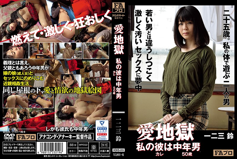 HOKS-019 japanese sex Love Hell My Boyfriend Is Middle Age (50 Years Old) Rin Hifumi