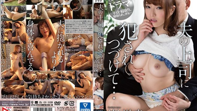 HOMA-032 japanese porn tubes Raped Over And Over By My Husbands Boss – Ayane Suzukawa