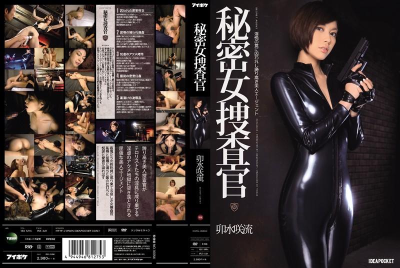 IPZ-321 stream jav Secret Female Investigation Saryu Usui