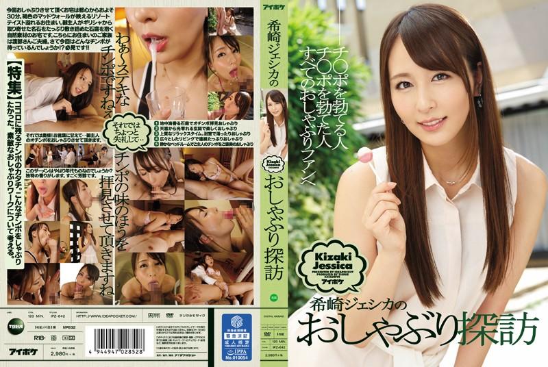IPZ-642 best japanese porn Jessica Kizaki 's Blowjob Hunt