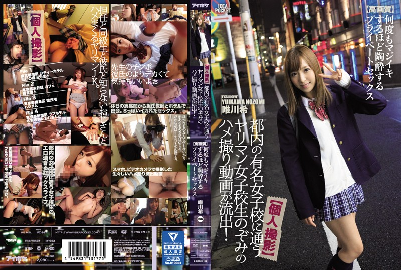 IPZ-887 jav hd streaming Nozomi Yuikawa [A Private Photo Shoot] POV Footage Of The Schoolgirl Slut Nozomi Have Been Released! Private Sex So