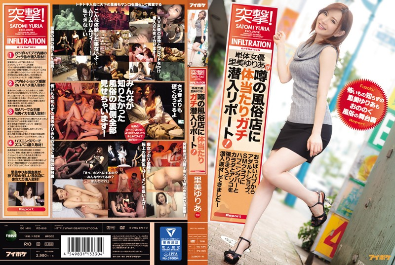 IPZ-896 streaming porn movies Yuria Satomi Attack! Yuria Satomi Is Going Into Sex Clubs To Do An Investigative Report! From Titty Pubs To Adult