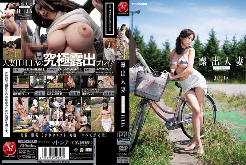 JUC-369 japanese porn movies Exhibitionist Married Woman With Perfect Body Julia