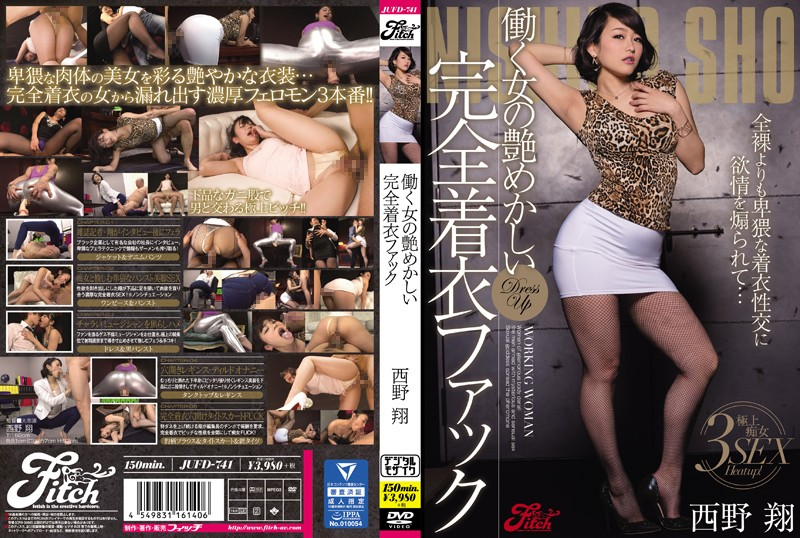 JUFD-741 hd japanese porn A Hard Working Woman In Hot And Sexy Clothed Fucking Sho Nishino