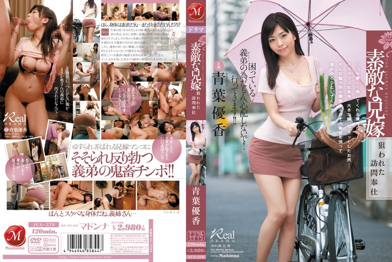 JUX-370 streaming jav My Sister-in-Law House Calls Yuka Aoha