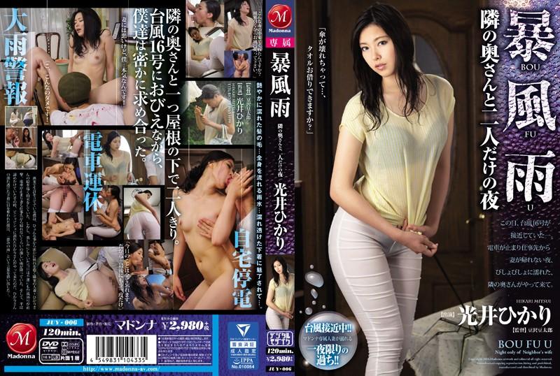 JUY-006 porn xx Rainstorm, The Night Alone With Nextdoor Wife, Hikari Mitsui