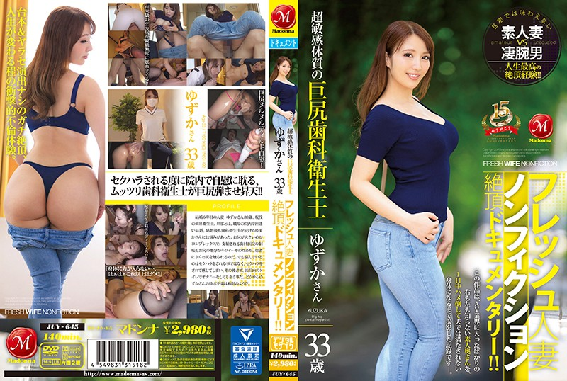 JUY-645 JavLeak Fresh Married Woman's Orgasmic Nonfiction Documentary!! The Voluptuous Dental Hygienist With An