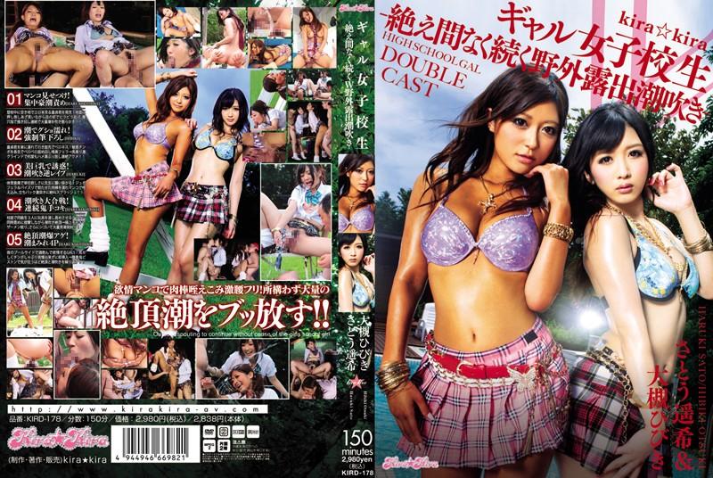 KIRD-178 jav video Hibiki Otsuki Haruki Sato Kira Kira High School Gal – Spreading Her Legs In Public and Squirting Uncontrollably – Haruki Sato