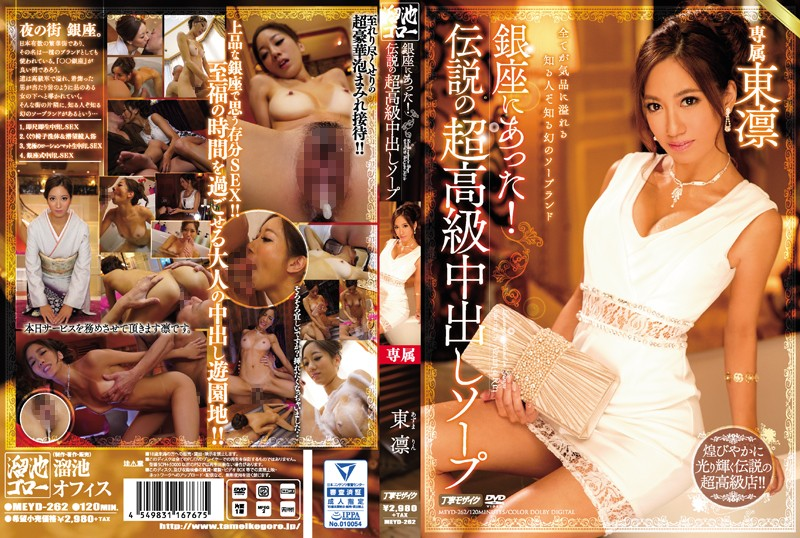 MEYD-262 jav streaming In Ginza! Legendary Super High Class Creampie Baths – Rin Higashi