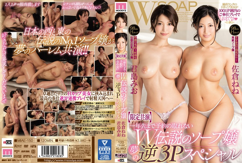 MIAE-150 jav video Nene Sakura Mio Kimishima [Pairs Only] Get A Double Dose Of The Legend of The Soap Princess, But Reservations Are Filled Up To