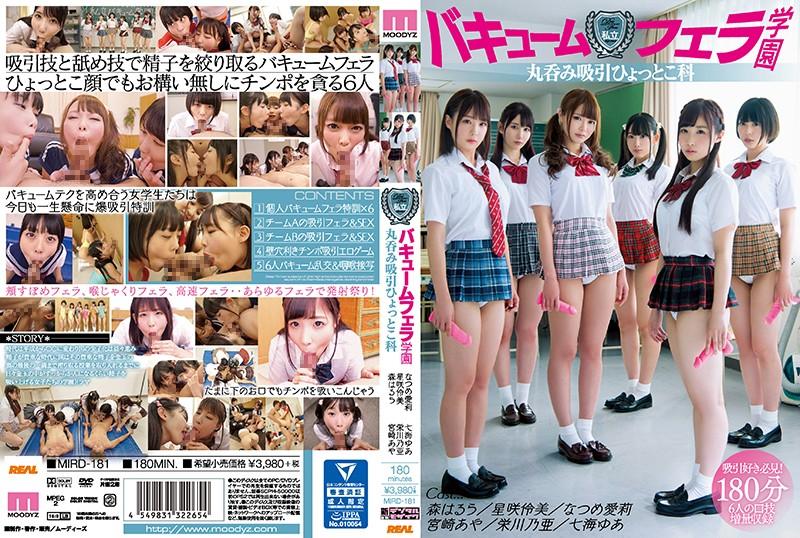 MIRD-181 japanese porn movies Private Vacuum Blowjob School
