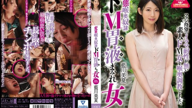 MISM-071 xxx online Mika Aikawa A Perverted Dick Sucking Sex Slave Housewife A Maso Cock Sucking Stomach Juices Drooling Horny Bitch