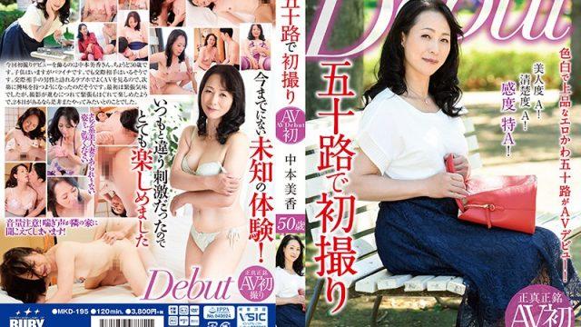 MKD-195 jav porn First Shoot At 60
