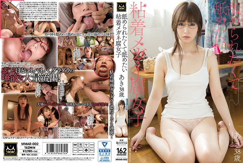 MMAR-002 jav pov A Sticky Stinky Girl In Glasses Who Wants To Lick But Can't Aki Sasaki