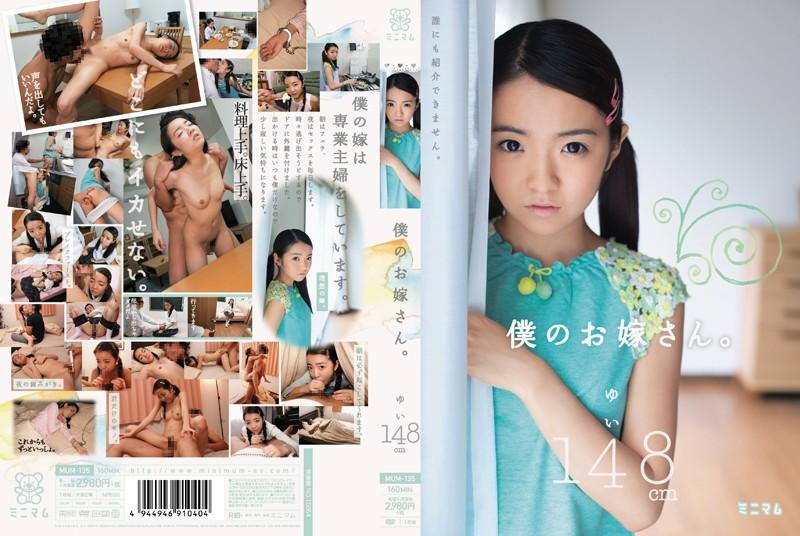 MUM-135 JavLeak My Bride (Yui, 148 cm)