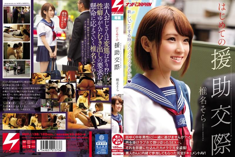 NNPJ-138 japan av First Time Prostitution Sora Shiina