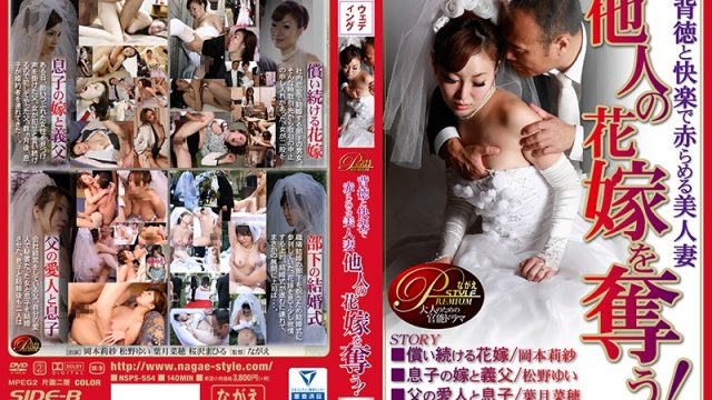 NSPS-554 jav free A Beautiful Married Woman In Bashful Immorality And Pleasure We're Fucking Another Man's Bride!