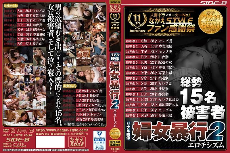 NSPS-665 JavJack Real Movies Sexual Abuse 2 Erotism 8 Splendit Hours