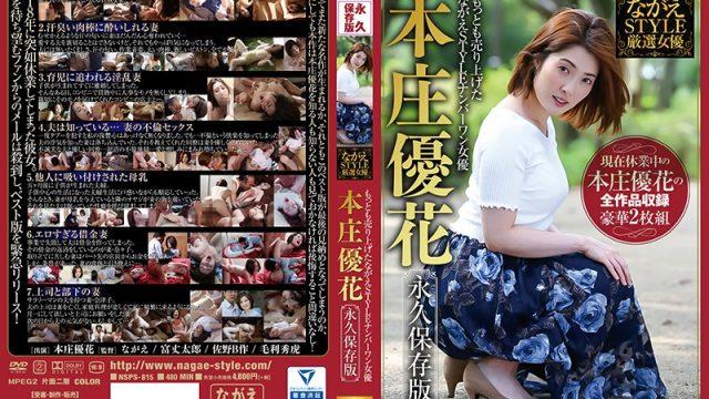 NSPS-815  Yuka Honjo Nagae Style Specially Selected Actresses Best Selling Nagae Style Actress Yuka Honjo Permanent