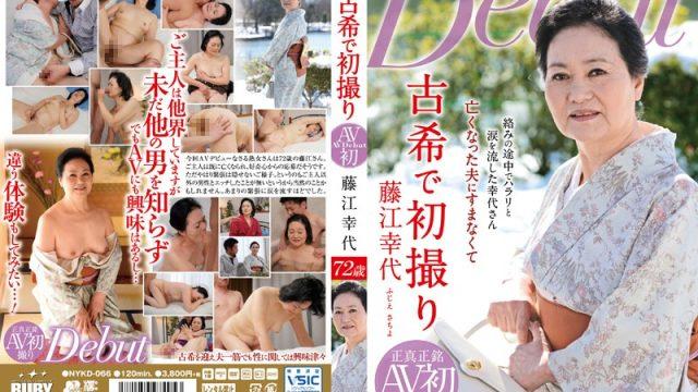 NYKD-066 free porn streaming First Time Shots At 70 Sachiyo Fujie
