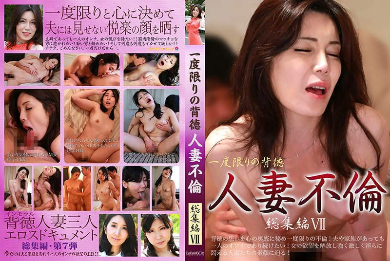 PARATHD-2391 jav xxx A One-Time-Only Immoral Wife Adultery Fuck Highlights VII