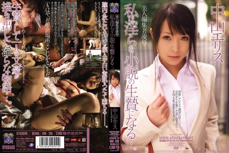 RBD-206 free asian porn Beautiful Publisher gets Torture & Raped – Sacrificed for Her Dirty Novels Erisu Nakayama