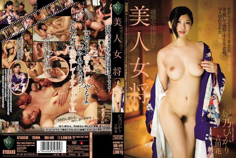 RBD-548 asian xxx Hikari Hino Hana Yoshida Hikari Hino Hikari Hino and Hana Yoshida Beautiful Hostess Greets Guests with Her Nice Body, Gets