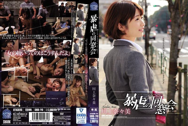 SHKD-740 japanese porn videos Cruel Class Reunion Nanami Kawakami