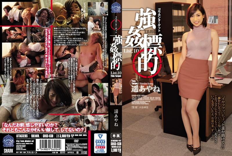 SHKD-838 jav black actor Rape Target List 10 Ayane Haruka