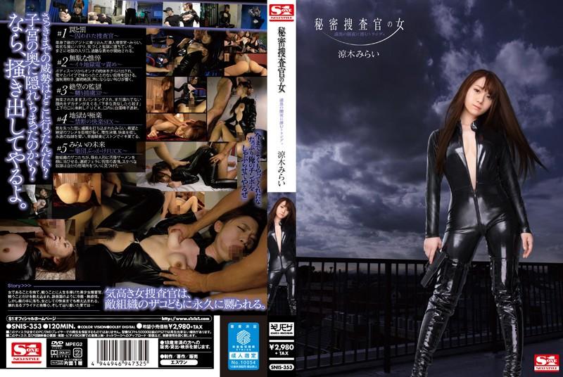 SNIS-353 porn xxx Secret Woman Investigator – Dark Tragedy In The Black Of Night Mirai Suzuki