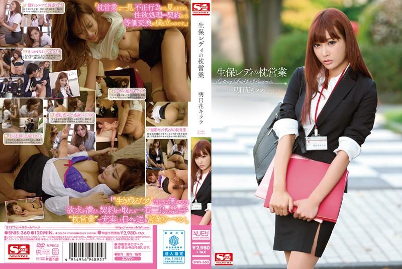 SNIS-360 xxx online Insurance Saleslady's Pillow Trade Kirara Asuka