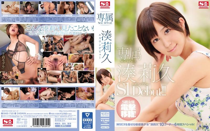 SNIS-750 xxx video Exclusive NO.1 STYLE Riku Minato S1 Debut