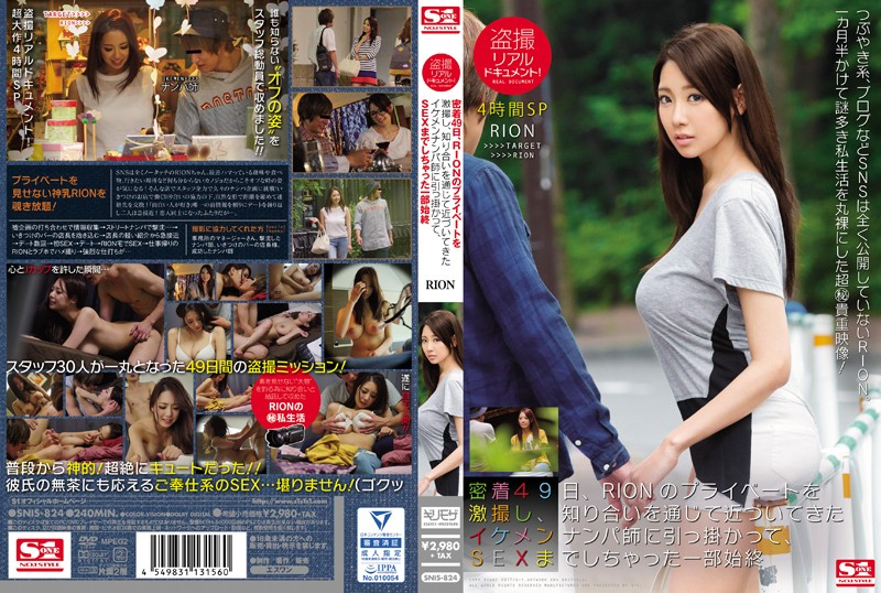 SNIS-824 KissJav Rion Peeping Real Document! 49 Days With RION In Private Photo Sessions, Together With A Professional
