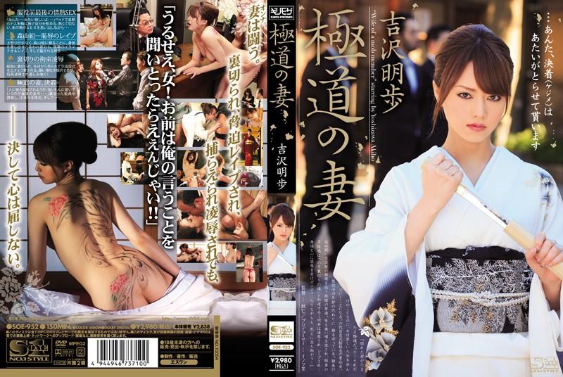 SOE-952 japan porn Wicked Wife Akiho Yoshizawa