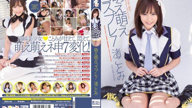SPS-020 asianporn Crush Crush Cosplay 7 ( Kotomi Nagisa )