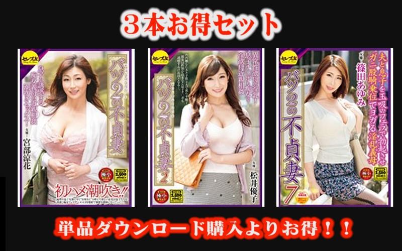 STCEAD-031 hd jav (Special Set) Twice Divorced Unfaithful Housewives Ryoka Miyabe Yuko Matsui Ayumi Shinoda