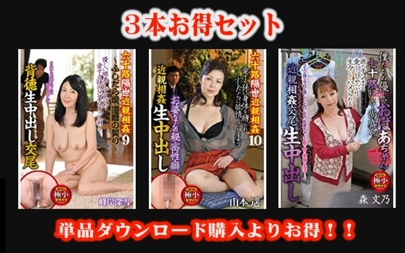 STEMAZ-022 jav finder [Value Set] Women In Their 60's. Incest With An Age Gap 9 & 10. Our Loving Grandmother