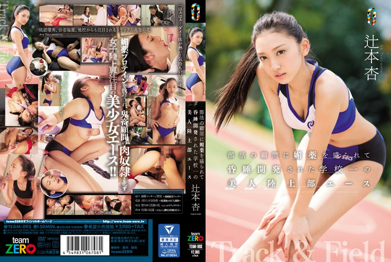 TEAM-093 Hot Jav Hot Track Star Drugged And Fucked By Her Team's Personal Trainer An Tsujimoto