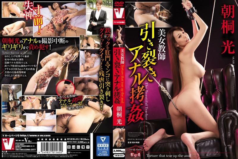 VICD-314 japanese free porn A Beautiful Female Teacher's Brutal Anal Torture. Akari Asagiri