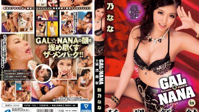 XVSR-136 full hd porn movies GAL NANA In Furious Facials Nana Ayano