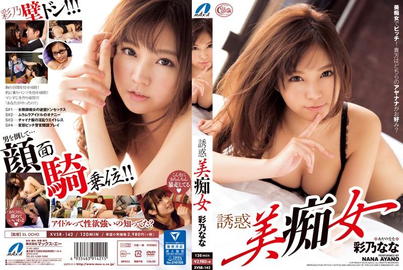 XVSR-142 jav porn hd Temptation Of A Beautiful Slut Nana Ayano