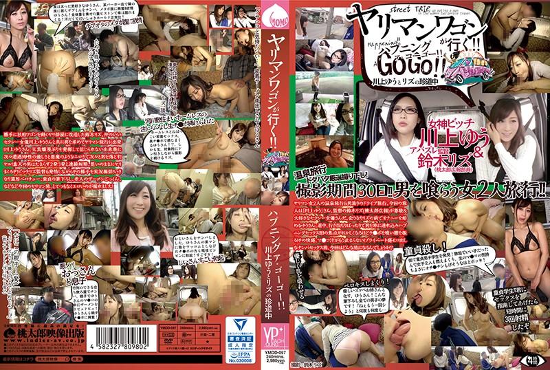 YMDD-097 jav video The Slut Wagon Is Cumming!! Fuck Fest A Go Go!! Yu Kawakami And Liz Suzuki On A Cum Crazy Trip