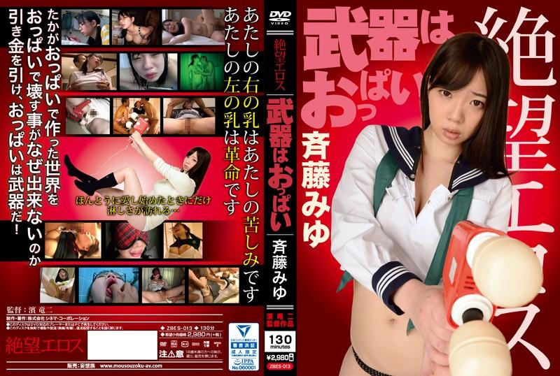 ZBES-013 asian xxx Hopeless Eros Company Her Tits Are Her Weapons Miyu Saito