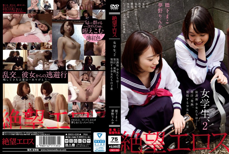 ZBES-035 jav xxx Rinka Yumeno Mako Hashimoto Eros Company Of Despair Mako Hashimoto Rinka Yumeno Female Student Babes 2 What These Barely Legal